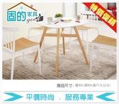 《固的家具GOOD》489-1-AP 溫蒂2.6尺休閒桌/白色