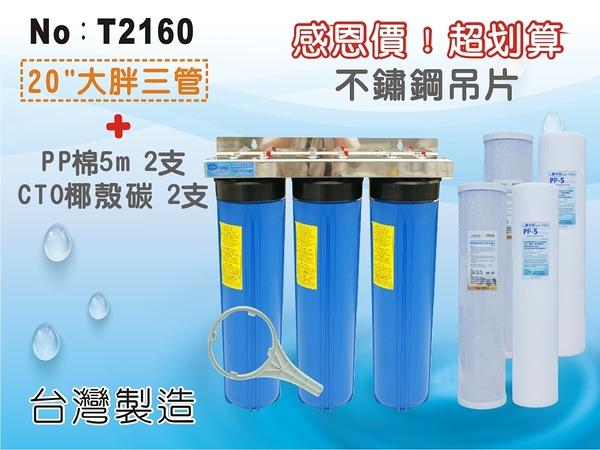 【龍門淨水】20英吋大胖過濾器(304不鏽鋼吊片)三管含濾心4支組水塔過濾地下水養殖家用商用(T2160)