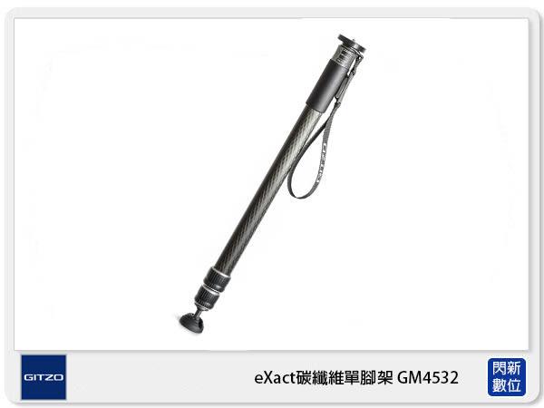 【分期零利率】Gitzo eXact GM4532 碳纖維 單腳架 4號腳 (公司貨)
