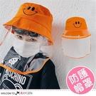兒童微笑表情可拆式防護面罩 漁夫帽 遮陽帽 防疫帽