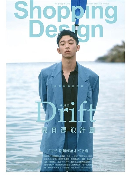 Shopping Design 6月號/2020 第135期:Drift 夏日漂浪計畫