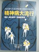 【書寶二手書T3/醫療_JGR】精神病大流行:歷史、統計數字,用藥與患者_羅伯特‧惠特克