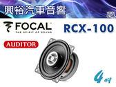 【FOCAL】AUDITOR系列 4吋二音路同軸喇叭RCX-100*法國原裝正公司貨