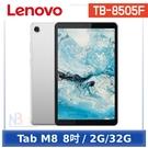 【十月限時促】 Lenovo Tab M8 8吋 【送10吋保護套+鋼化貼】 TB-8505F 四核心 平板 (2G/32G)