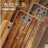LG G6 純彩木紋系列磨砂手機殼