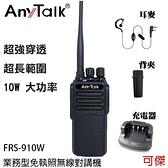 AnyTalk FRS-910W 業務型免執照無線對講機 無線對講機 免執照無線對講機 超長通話距離 工地適用