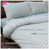 針織棉【薄被套+薄床包】6*7尺/特大/御芙專櫃/四件套臻愛系列『條紋藍』