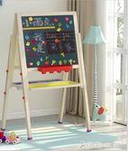 畫板 雙面磁性小黑板可升降畫架支架式家用兒童涂鴉寫字板白板YYP   伊鞋本鋪