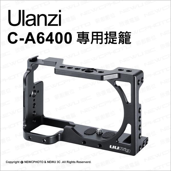 Ulanzi U-Rig C-A6400 專用提籠 Sony A6400 冷靴 外殼籠架 提籠 兔籠 穩定器★可刷卡★薪創數位