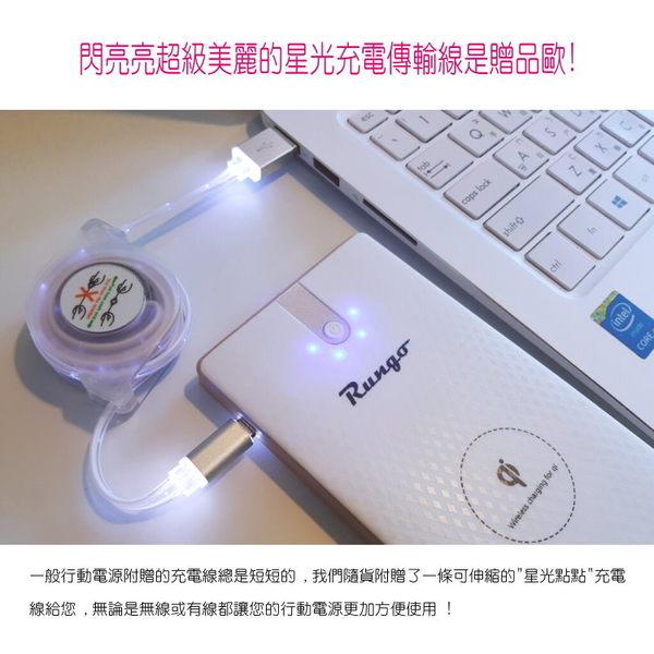 Rungo 超輕薄無線行動電源-閃亮星星版  8000mAh  iPhone與沒有無線充電功能的智慧型手機也適用