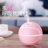 加濕器迷你靜音學生臥室家用孕婦嬰兒空氣補水噴霧器辦公室桌面車載 【時髦新品】