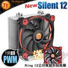 [ PC PARTY ] 曜越 Thermaltake Riing Silent 12 PWM靜音型 CPU散熱器 紅光版