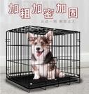 貓籠 狗籠子小型犬貓籠子寵物籠子大型犬帶廁所家用室內中型犬貓狗別墅 MKS 交換禮物