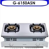 《結帳打9折》櫻花【G-6150ASN】雙口嵌入爐(與G-6150AS同款)瓦斯爐天然氣(含標準安裝)