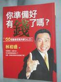 【書寶二手書T2/行銷_IPW】你準備好有錢了嗎_林裕盛