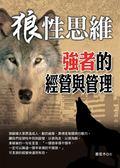 (二手書)狼性思維-強者的經營與管理