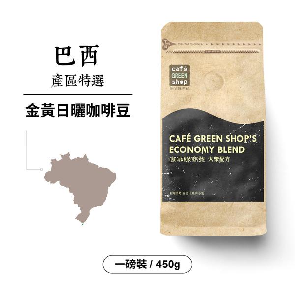 巴西金黃日曬咖啡豆-產區特選(一磅)|咖啡綠商號