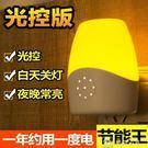小夜燈床頭燈嬰兒喂奶哺乳插電LED光控聲控遙控燈具兒童起夜光燈 下殺