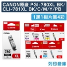 原廠墨水匣 CANON 黑色高容量 PGI-780XL BK+CLI-781XL BK/C/M/Y/PB(2黑4彩)/適用PIXMA TS9570/TS8270/TR8570/TS8170/TS8370