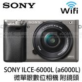 SONY a6000L 灰色 附16-50mm (24期0利率 免運 台灣索尼公司貨) E 接環 a6000 變焦鏡組 ILCE-6000L