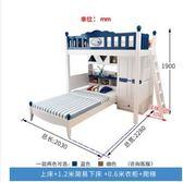 上下床交錯式雙層床多功能高低床帶書桌衣櫃一體兒童組合床子母床 【特惠免運】
