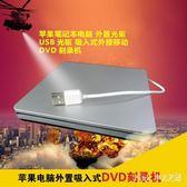 筆記本臺式電腦通用 外置光驅 USB光驅 MAC 吸入式DVD刻錄機 qz6741【Pink中大尺碼】