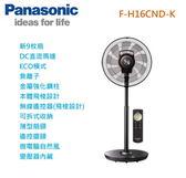 【佳麗寶】-留言再享折扣(Panasonic 國際)16吋 負離子 DC微電腦 電風扇『F-H16CND-K』
