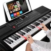 61鍵智慧亮燈電子琴初學者兒童入門成人幼師專用鋼琴鍵  聖誕節免運