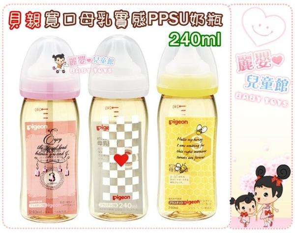 麗嬰兒童玩具館~貝親 pigeon-寬口母乳實感PPSU奶瓶240ml(粉紅水鑽/愛上菱格/甜蜜蜜蜂)