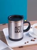 電動自動攪拌杯懶人水杯全自轉咖啡杯電動磁化黑科技便攜磁力杯子