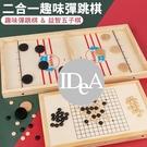 IDEA 二合一 五子棋 彈跳棋 益智 桌遊 非跳棋 棋類 兒童 玩具