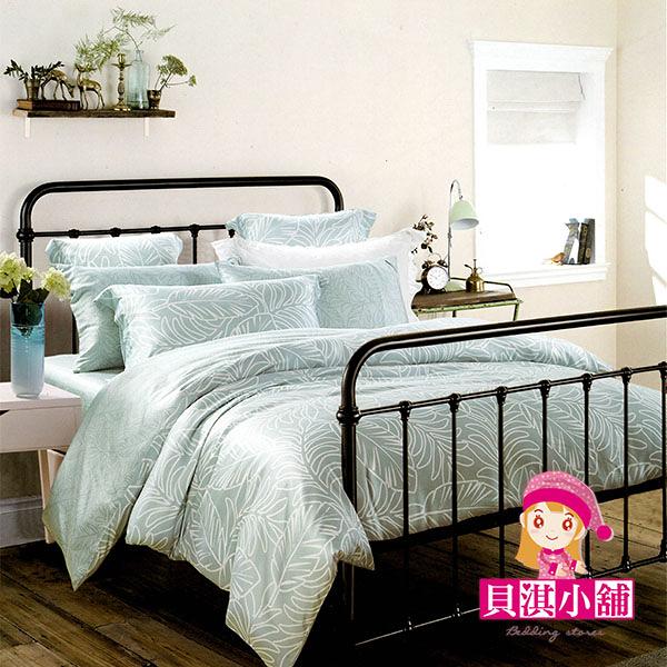 60天絲床罩組~ 頂級60支100%天絲《待秋》標準雙人床罩七件式組