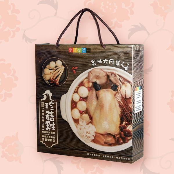 【愛不囉嗦】養生珍菇雞湯