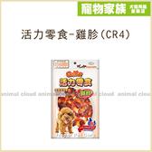 寵物家族-活力零食-雞胗(CR4)130g