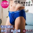 男性 MIT舒適 三角內褲 涼感吸濕排汗 台灣製 M-L-XL-2XL No.9198 (藍色)-席艾妮SHIANEY