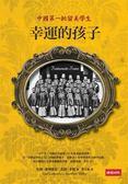 (二手書)幸運的孩子:中國第一批留美學生