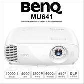 贈高級HDMI★24期免運★加價送布幕 BenQ MU641 高亮商用WUXGA 4000流明 長效節能【薪創數位】