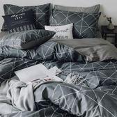 床上用品四件套 簡約全棉四件套ins風純棉網紅被套學生宿舍床單人床上三4件套床笠