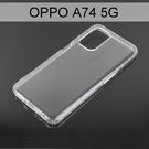 【ACEICE】氣墊空壓透明軟殼 OPPO A74 5G (6.5吋)