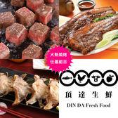 【頂達生鮮】火熱燒烤9件組(骰子牛.客家鹹豬肉.鯛魚下巴)