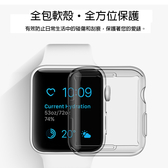Apple Watch 1234代 全包TPU錶殼 Watch4 Series4 矽膠 軟殼 手錶保護殼 透明錶殼 38mm 40mm 42mm 44mm