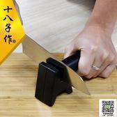十八子作廚房鎢鋼磨刀器家用快速陶瓷磨刀石磨菜刀棒雙面磨刀器具 99一件免運居家
