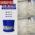 瓷磚修補液 瓷磚刮花修復修復液神器多功能陶瓷去除墻地磚洗手臺盆清洗劑