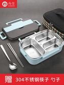 便當盒304不銹鋼飯盒帶蓋保溫學生上班族便攜分隔型便當盒食堂分格餐盒 宜室家居