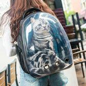貓包寵物背包外出便攜包貓籠子狗狗書包手提雙肩貓咪太空艙寵物包【免運直出】