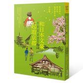 和日本文豪一起遊京都:晨市、街町、河源、寺廟,還有庶民生活……
