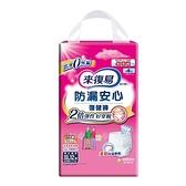 來復易 防漏安心復健褲XL號(12片/4包/箱)【杏一】