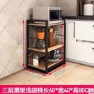 廚房置物架落地多層