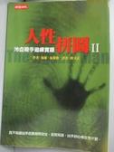 【書寶二手書T8/一般小說_JBG】人性拼圖II-冷血殺手緝凶實錄_保羅‧布里登