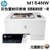 【搭204A原廠一黑 登錄送好禮】HP Color LaserJet Pro M154nw 雙頻無線網路彩色雷射印表機